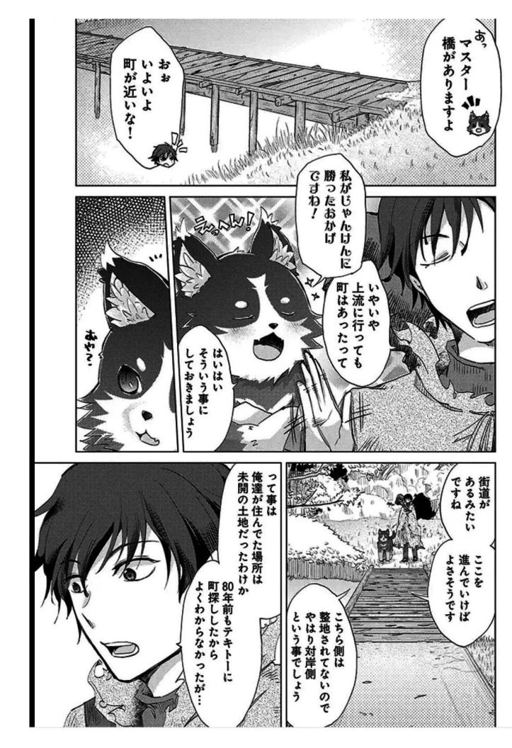 Asley Manga Chapter 2 Page 02-2.jpg