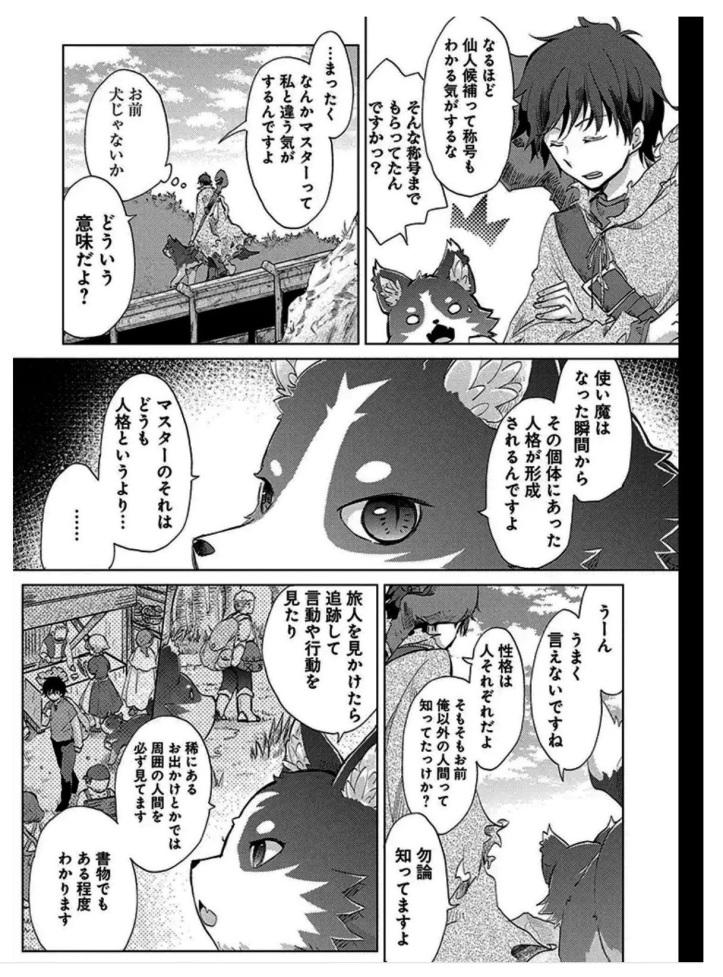 Asley Manga Chapter 2 Page 03-1.jpg