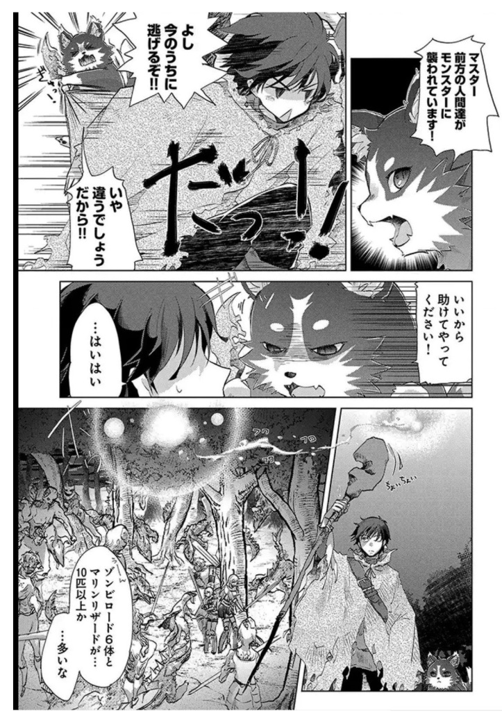 Asley Manga Chapter 2 Page 04-2.jpg