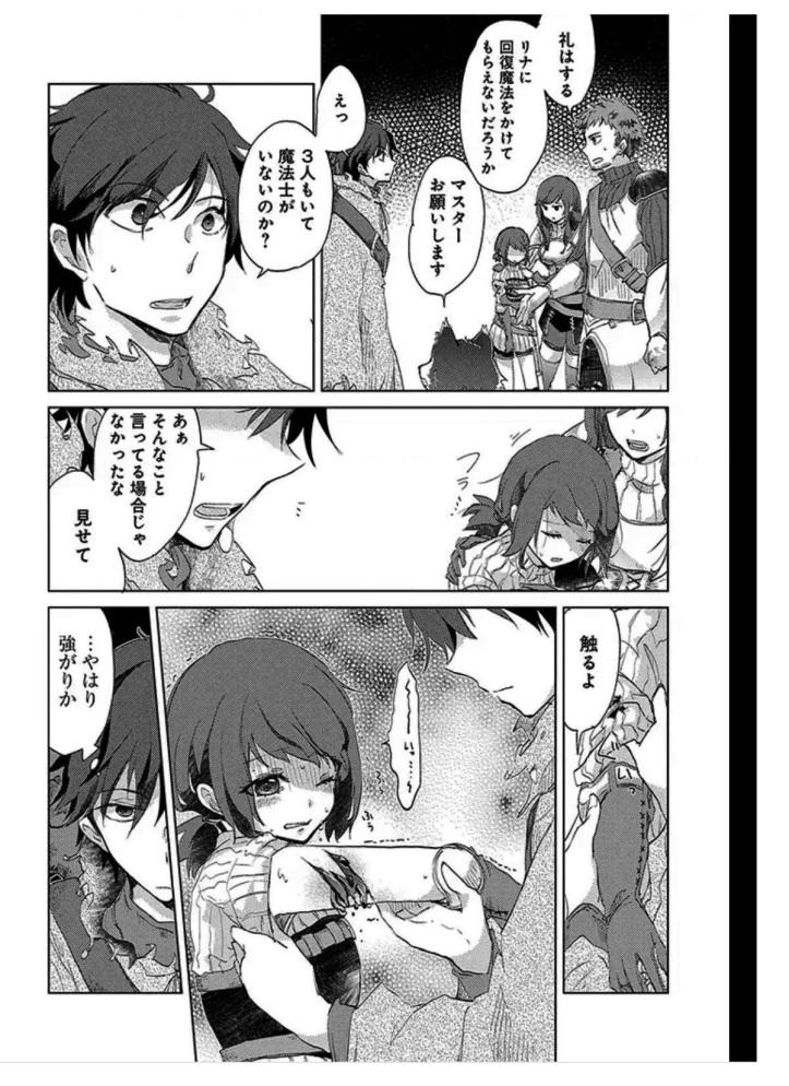 Asley Manga Chapter 2 Page 09-1.jpg
