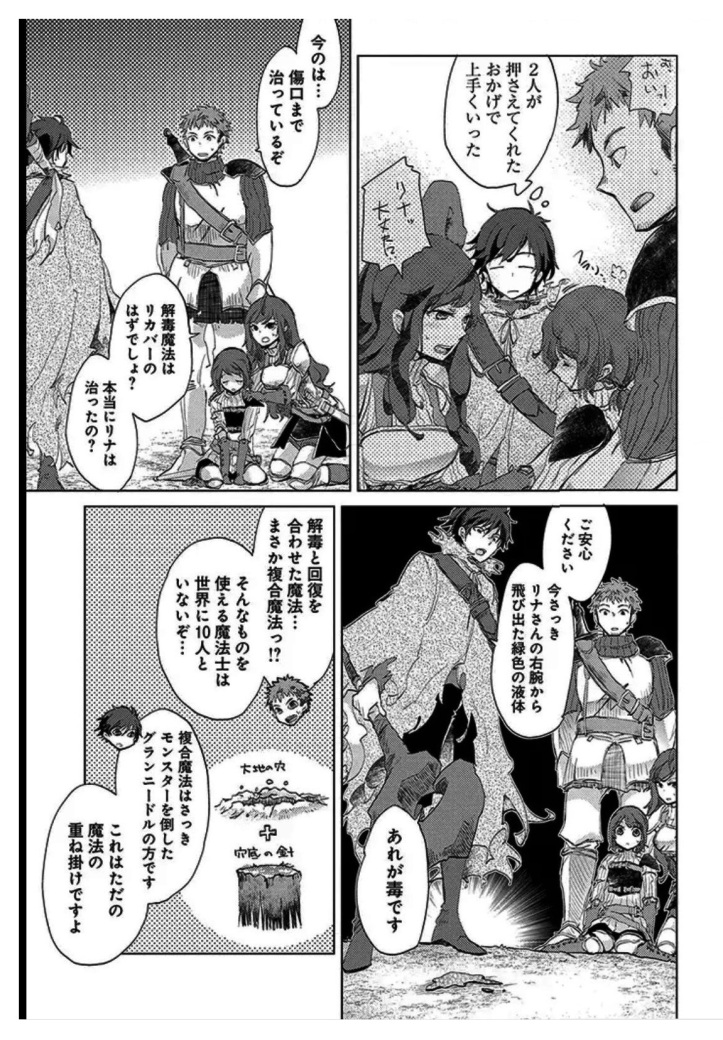 Asley Manga Chapter 2 Page 10-2.jpg