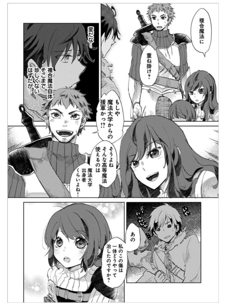 Asley Manga chapter 2 Page 11  a.jpg