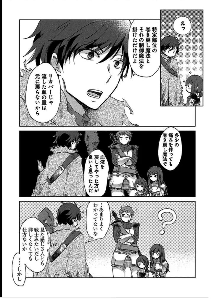 Asley Manga Chapter 2 Page 11 c.jpg