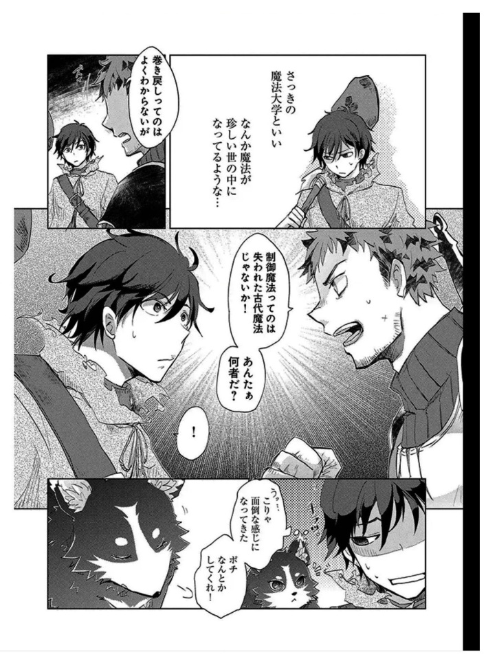 Asley Manga Chapter 2 Page 12-1.jpg