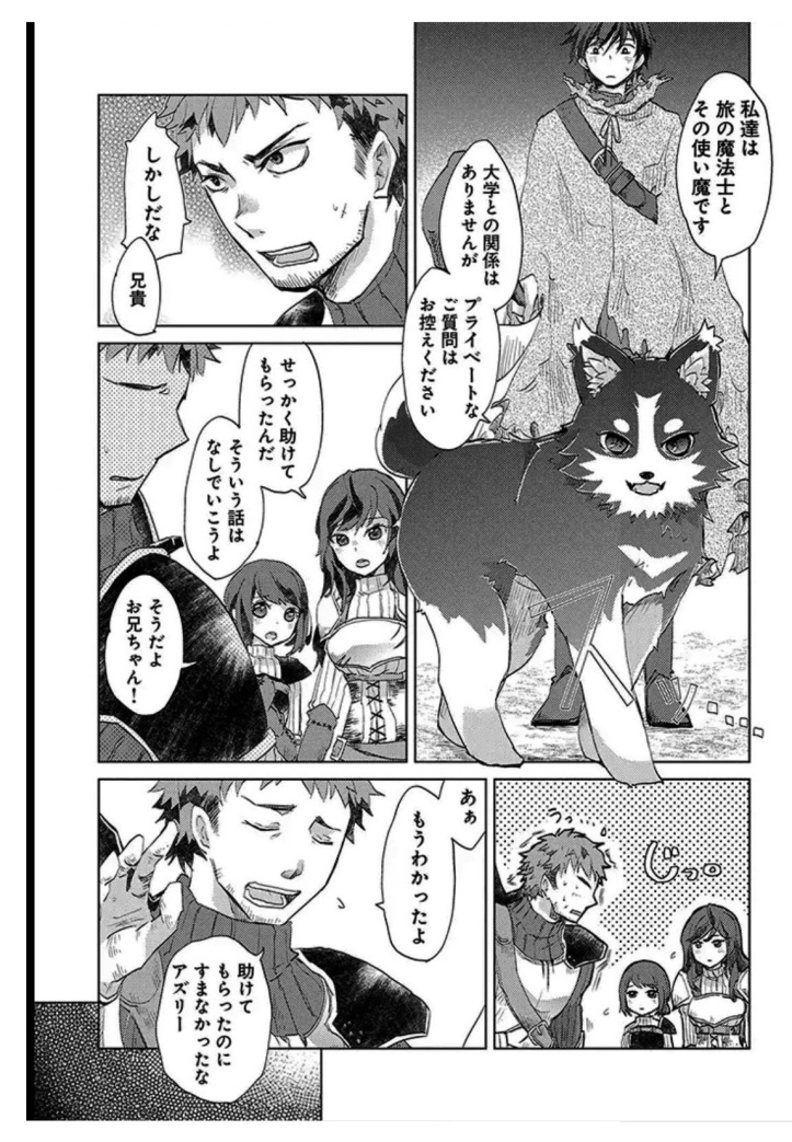 Asley Manga Chapter 2 Page 12-2.jpg