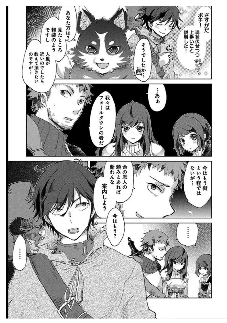 Asley Manga Chapter 2 Page 13-2.jpg