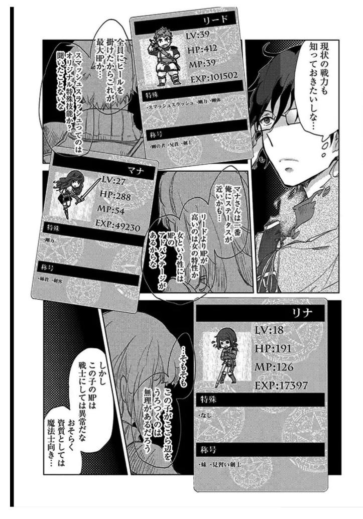 Asley Manga Chapter 2 Page 14-2.jpg