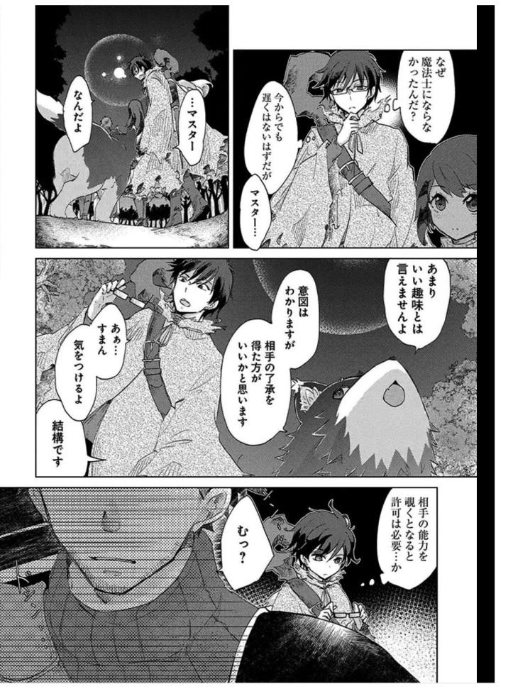 Asley Manga Chapter 2 Page 15-1.jpg
