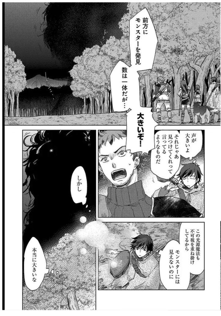 Asley Manga Chapter 2 Page 15-2.jpg
