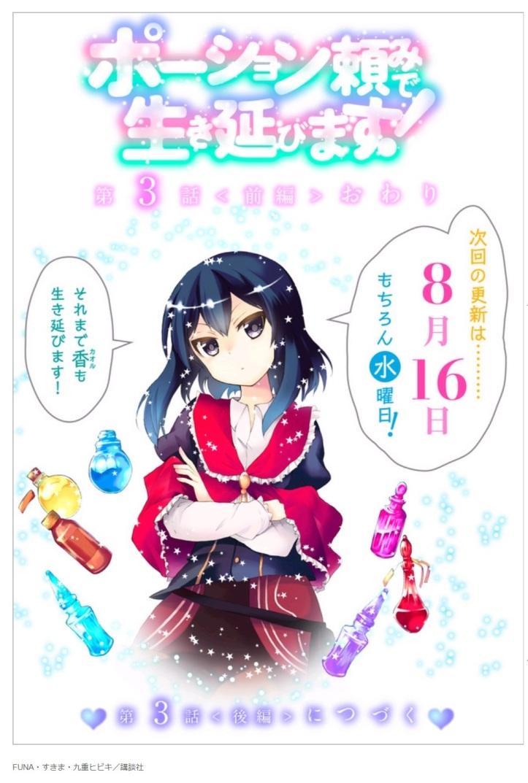 Kaoru Chapter 5 19 a.jpg