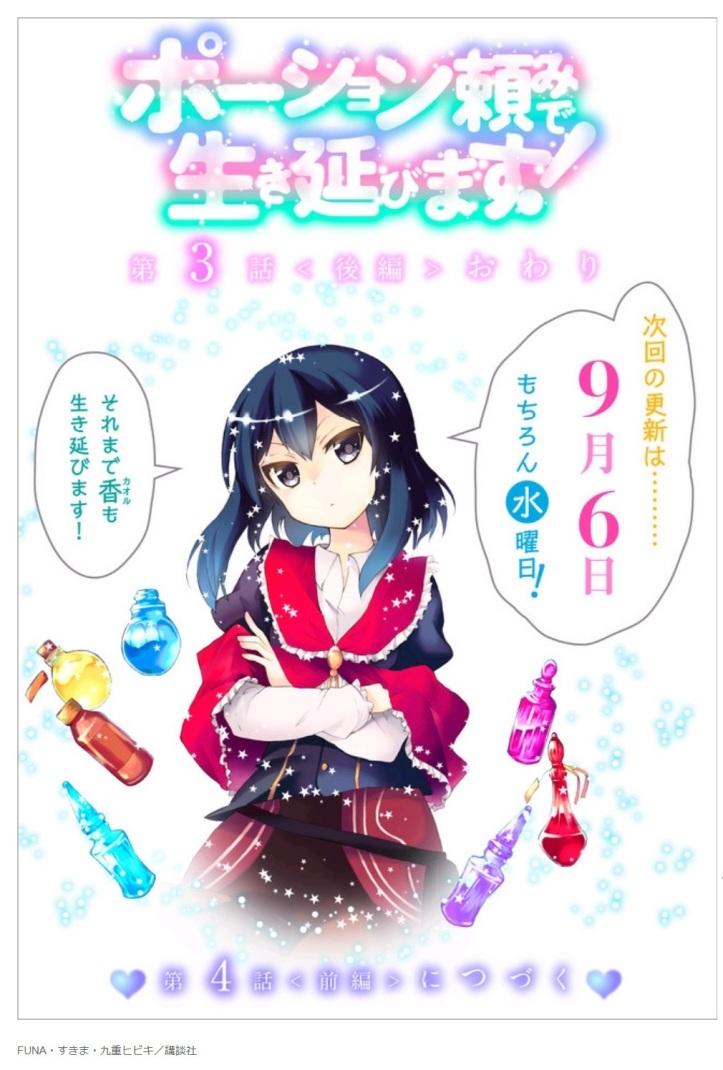 Kaoru Chapter 6 Page 17 a.jpg