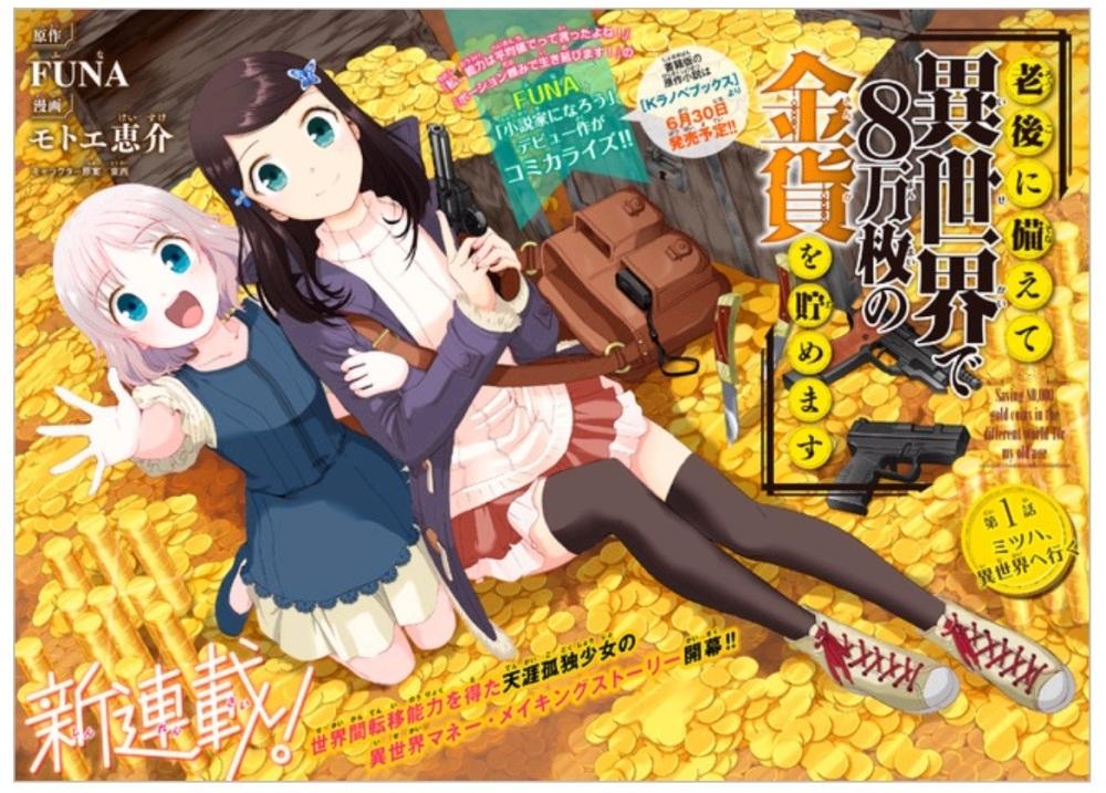 Mitsuha Manga Chapter 1 Page 02 a