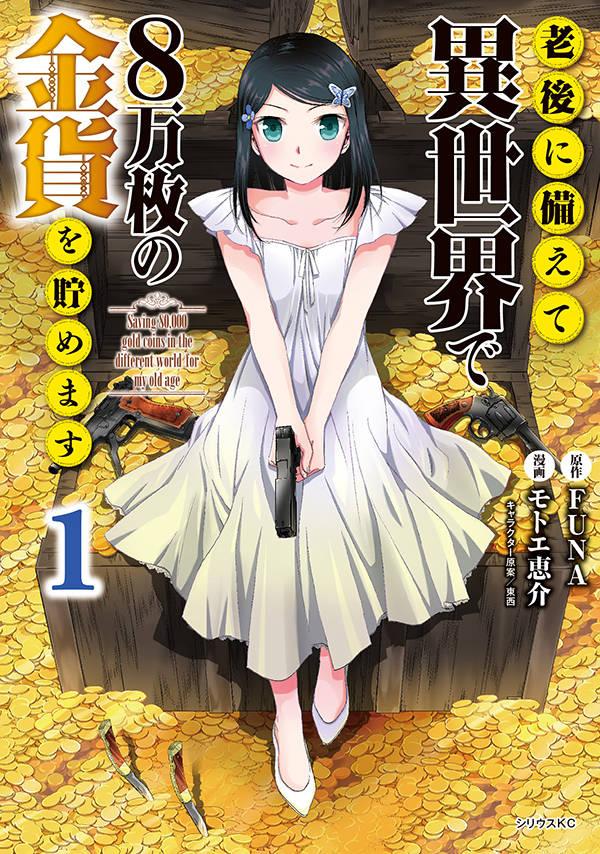 Mitsuha Vol 1