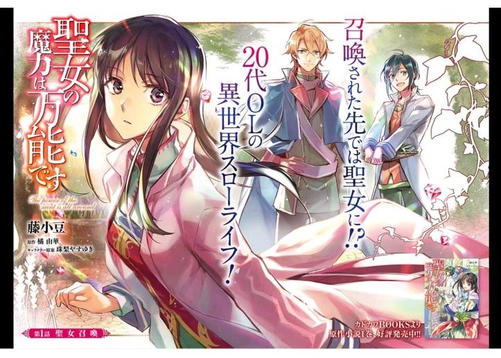 Sei Manga Chapter 1 Page 02 c