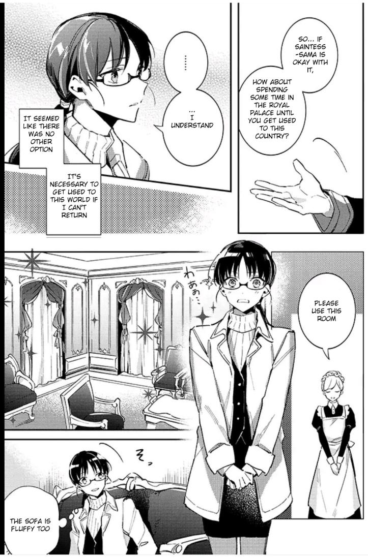 Sei Manga Chapter 1 Page 13 a.jpg