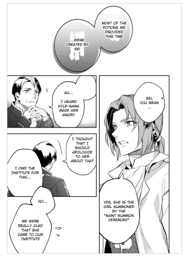 Sei Manga Chapter 2-4 Page 08 a.jpg