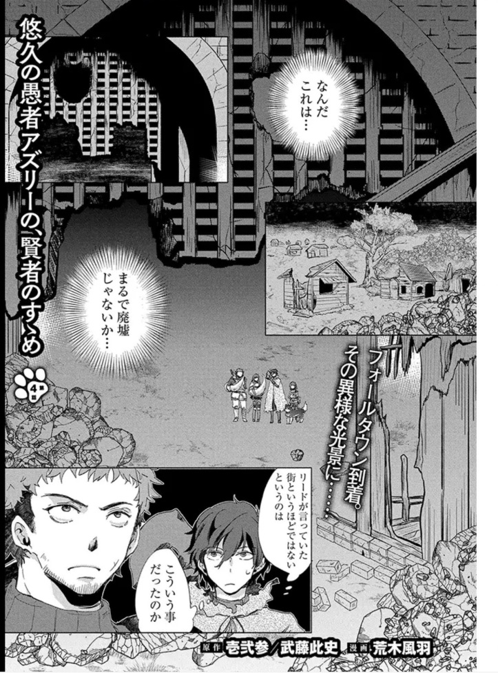 Asley Manga Chapter 04 Page 01 a.jpg