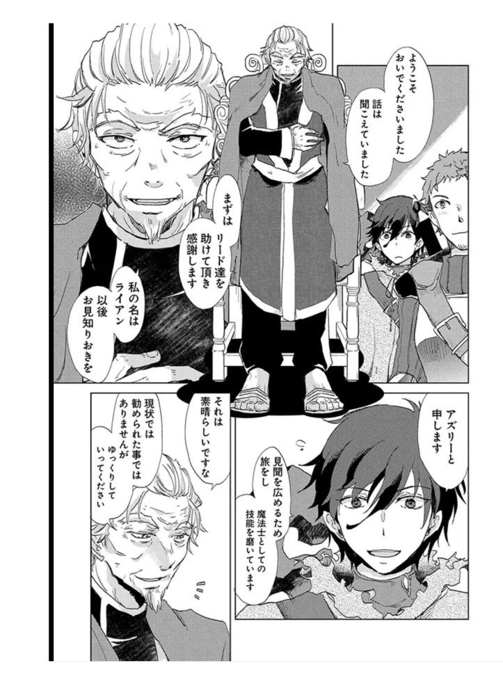 Asley Manga Chapter 04 Page 04-2.jpg