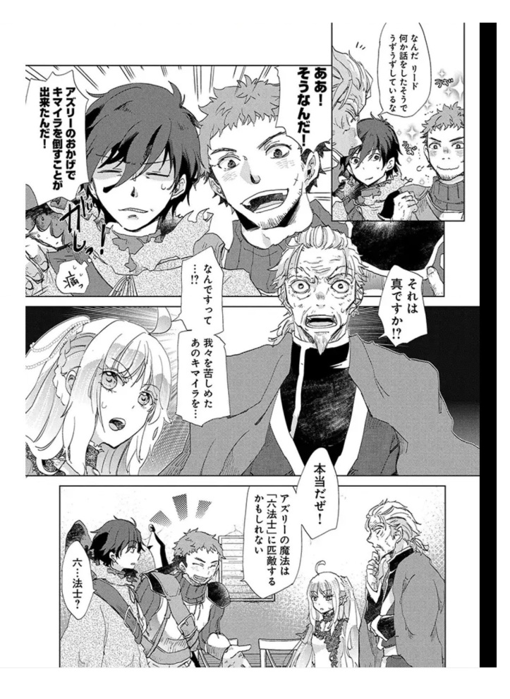Asley Manga Chapter 04 Page 05-1.jpg