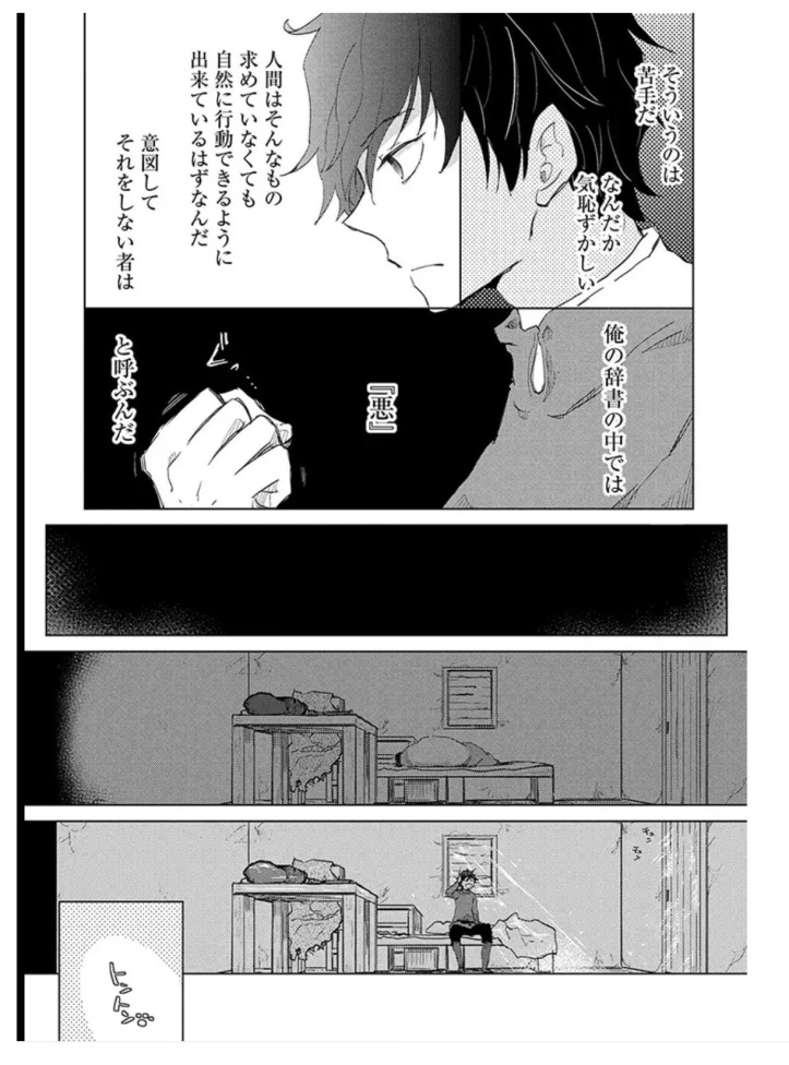 Asley Manga Chapter 04 Page 10-2.jpg