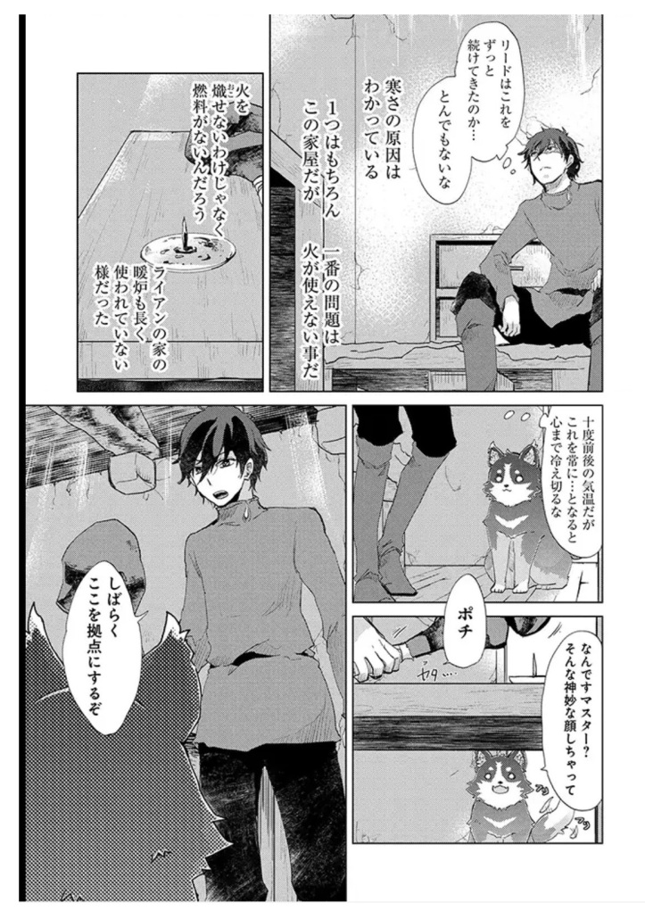 Asley Manga Chapter 04 Page 11-2.jpg