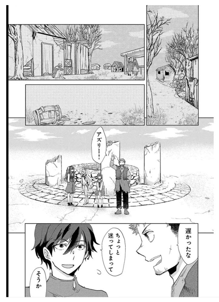 Asley Manga Chapter 04 Page 12-2.jpg
