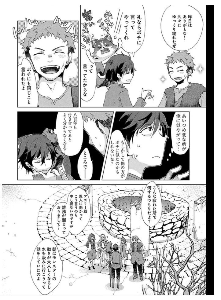 Asley Manga Chapter 04 Page 13-1.jpg