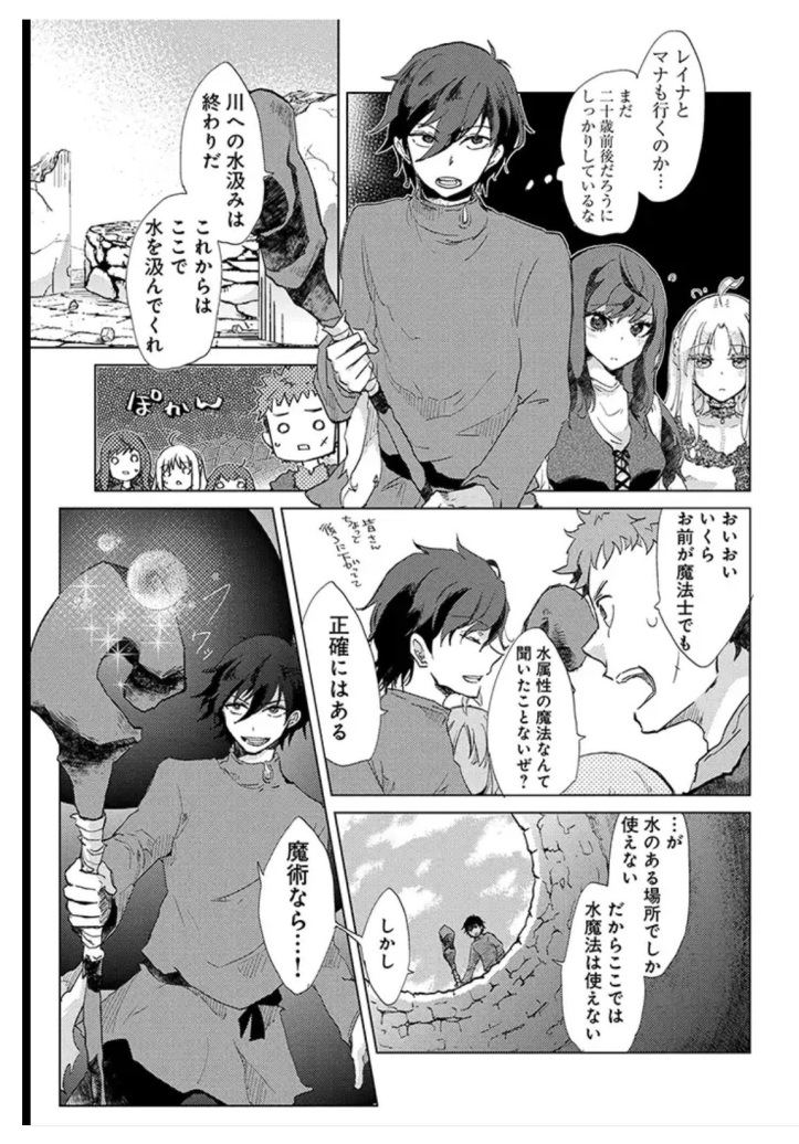 Asley Manga Chapter 04 Page 13-2.jpg
