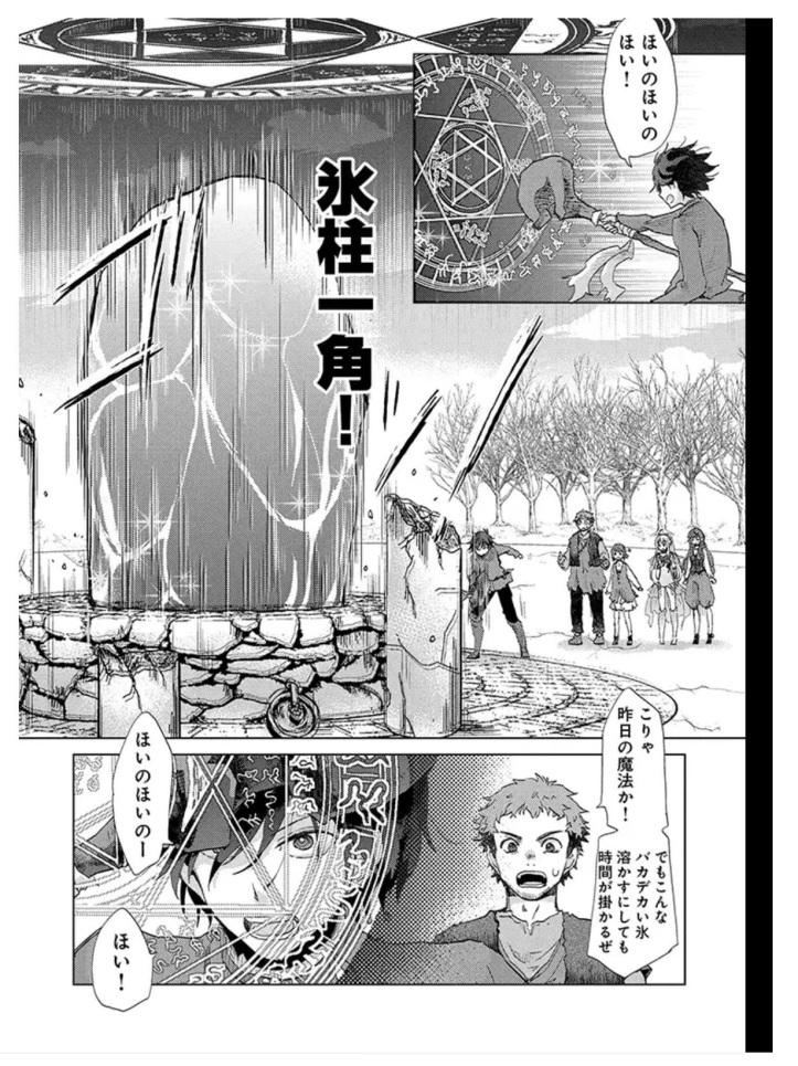 Asley Manga Chapter 04 Page 14-1.jpg