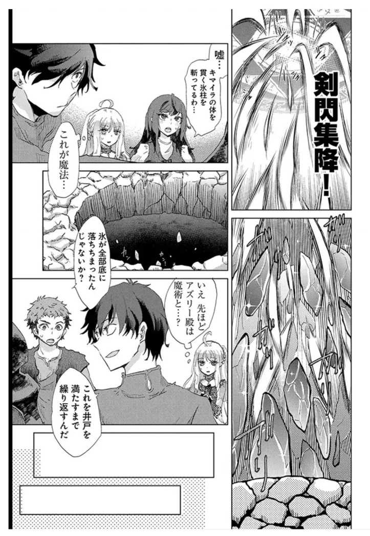 Asley Manga Chapter 04 Page 14-2.jpg