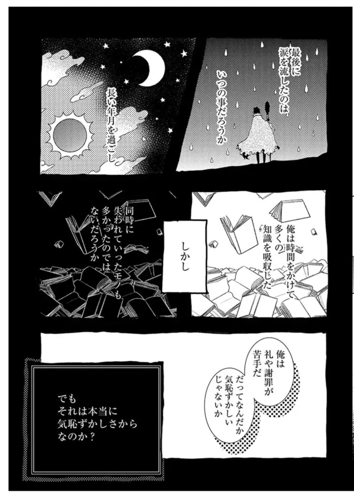 Asley Manga Chapter 04 Page 19-2.jpg