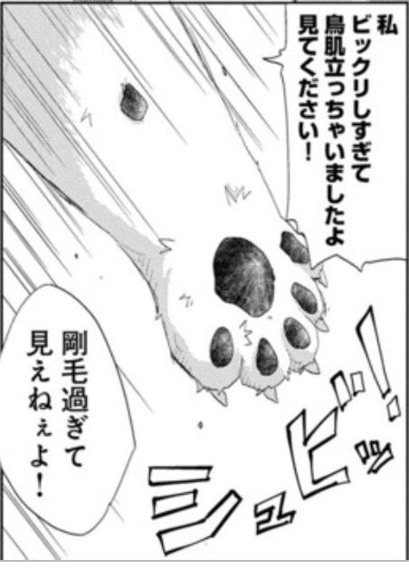 Asley Manga Chapter 08 Page 02-5.jpg