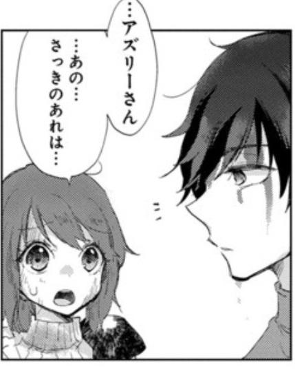 Asley Manga Chapter 08 Page 03-1.jpg