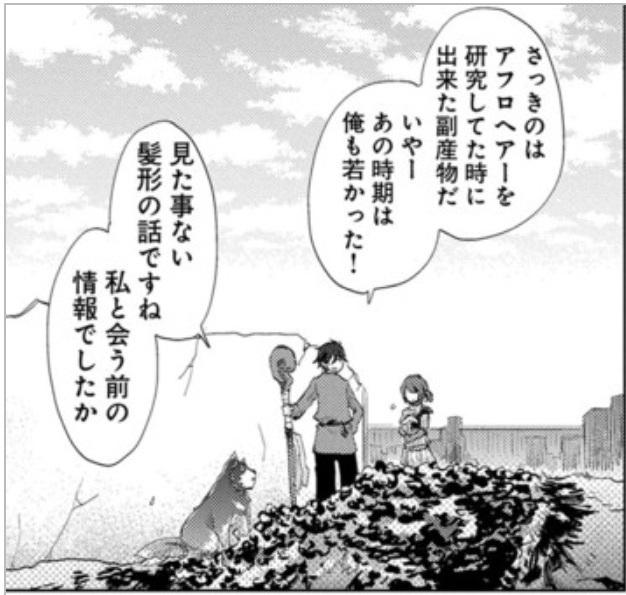 Asley Manga Chapter 08 Page 03-2.jpg
