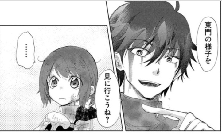 Asley Manga Chapter 08 Page 04-1.jpg