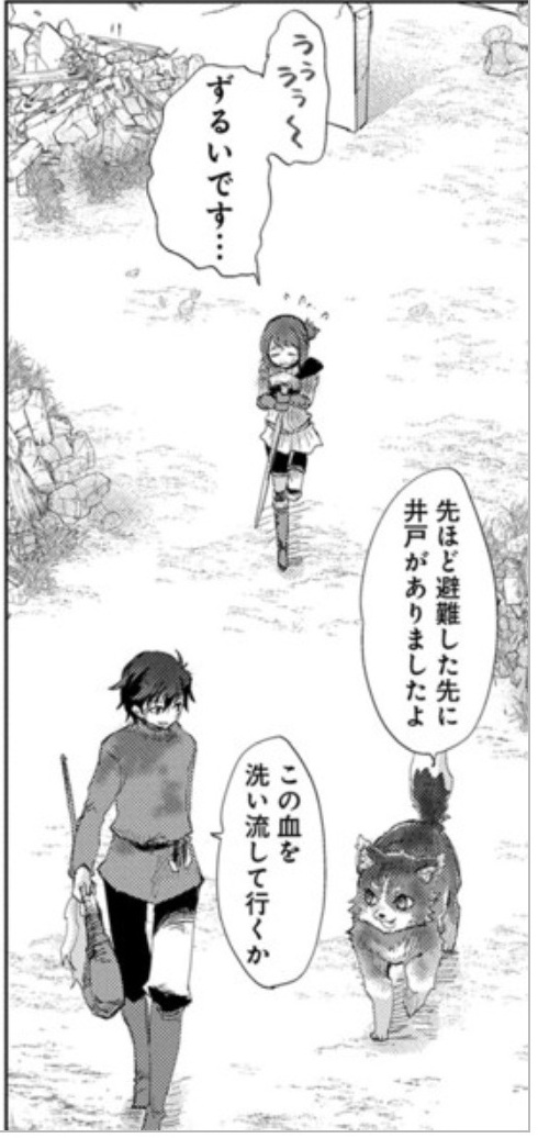 Asley Manga Chapter 08 Page 04-2.jpg