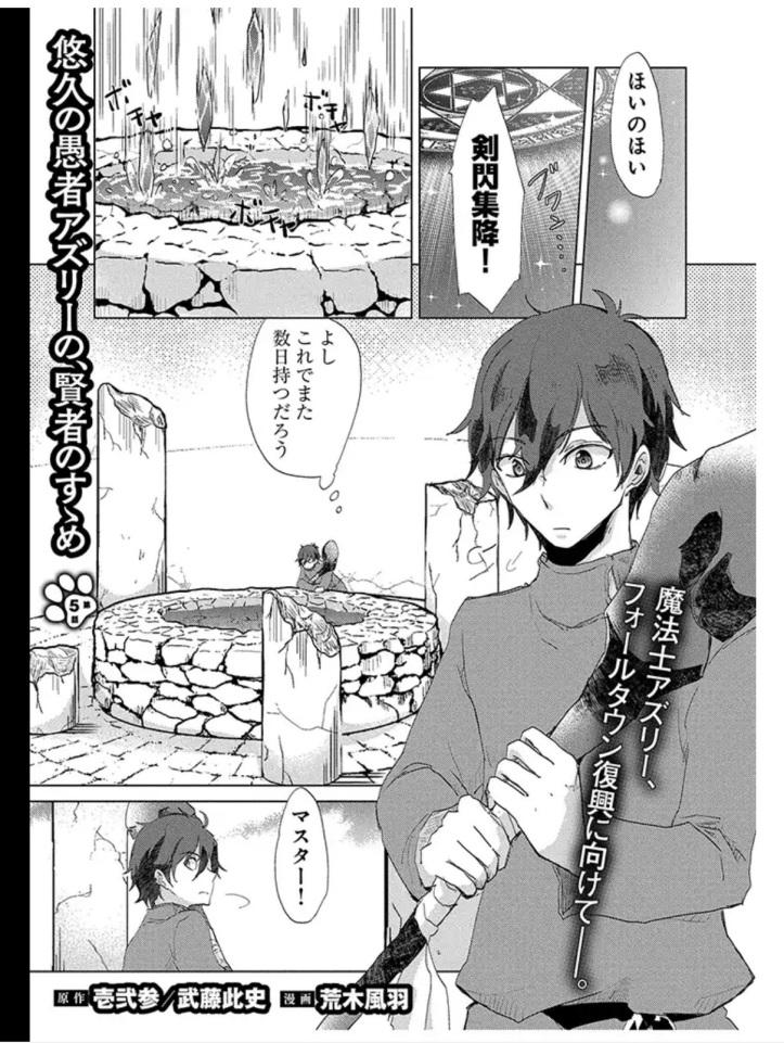Asley Manga Chapter 5 Page 01 a.jpg