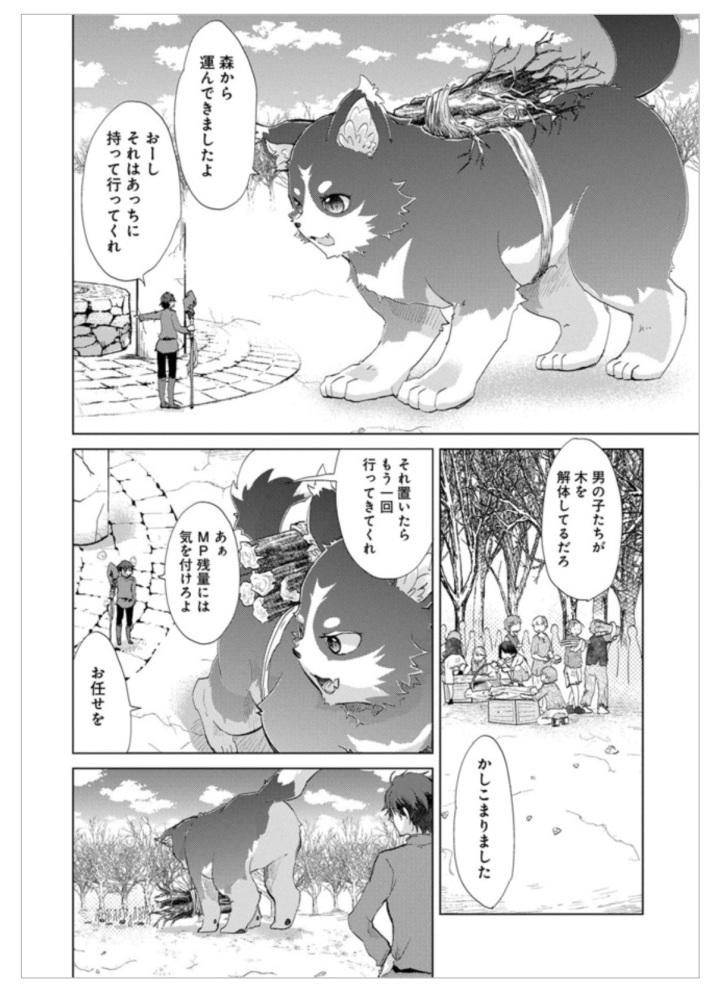 Asley Manga Chapter 5 Page 02 a.jpg