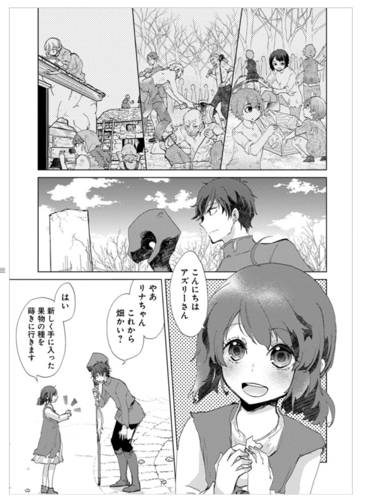 Asley Manga Chapter 5 Page 03 a.jpg