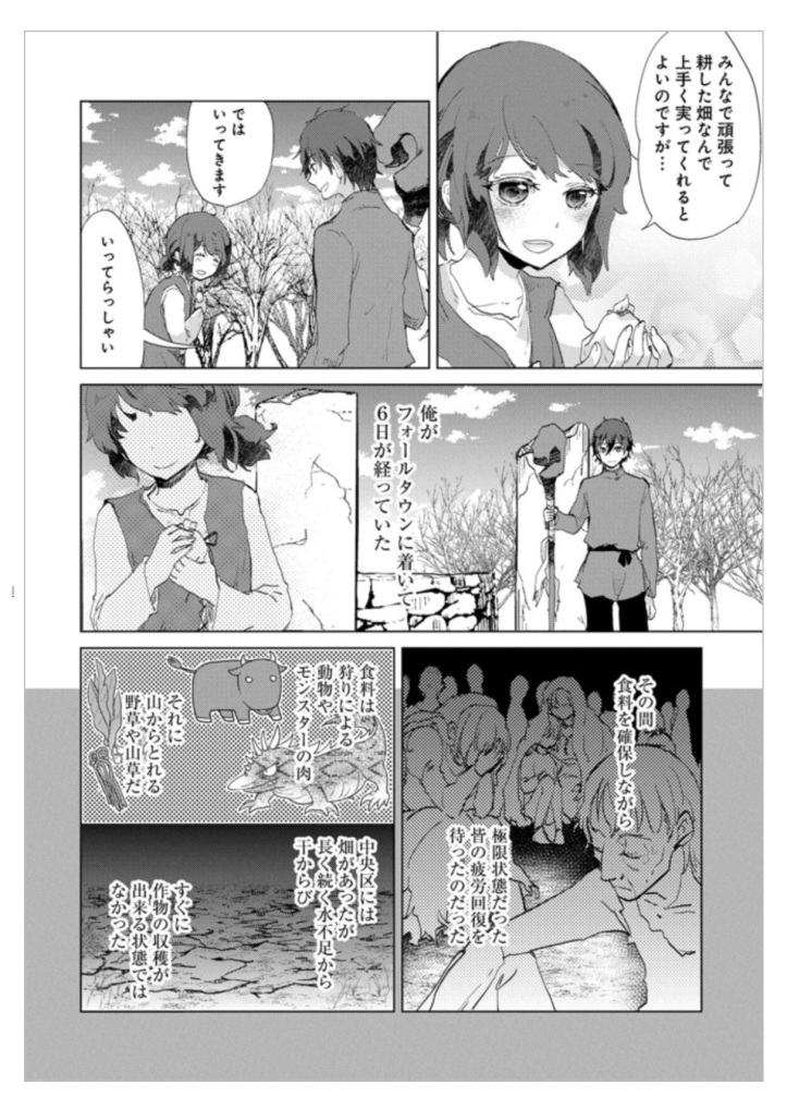 Asley Manga Chapter 5 Page 04 a.jpg