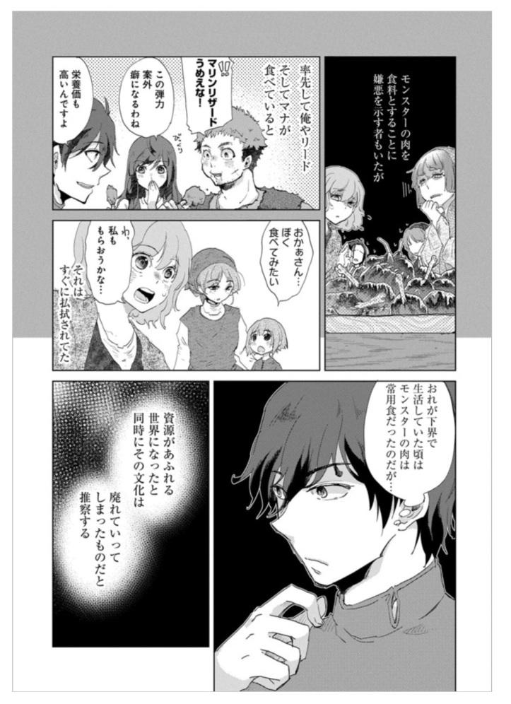 Asley Manga Chapter 5 Page 05 a.jpg
