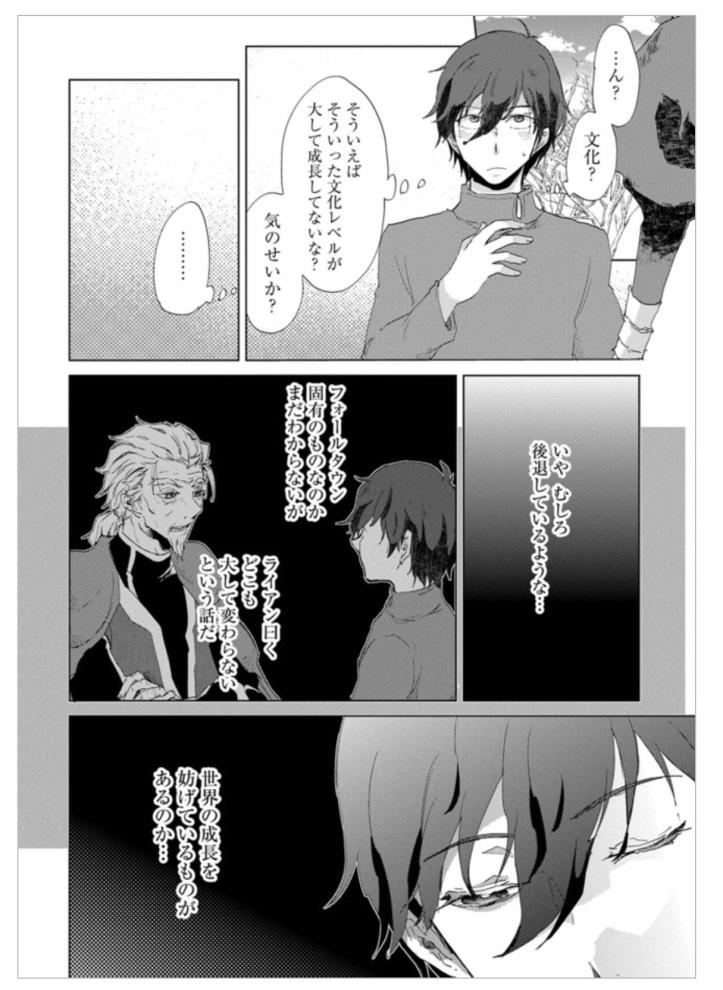 Asley Manga Chapter 5 Page 06 a