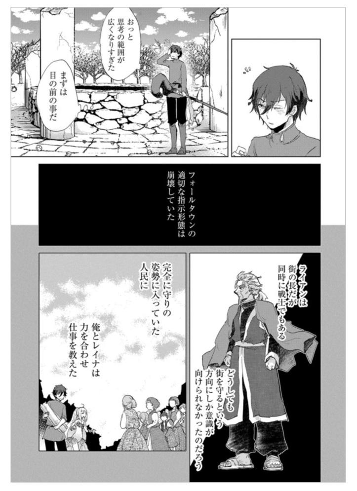 Asley Manga Chapter 5 Page 07 a.jpg