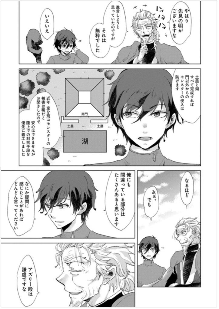 Asley Manga Chapter 5 Page 13 a.jpg
