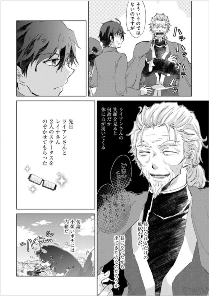 Asley Manga Chapter 5 Page 14 a.jpg