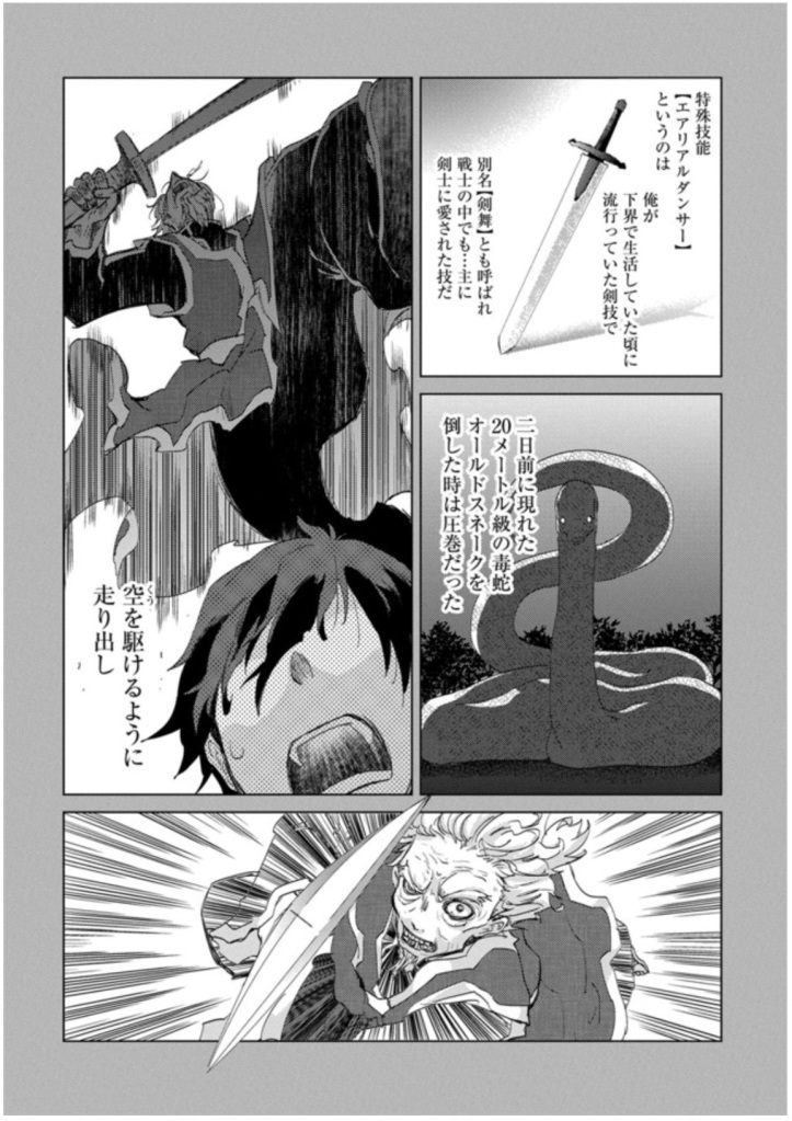 Asley Manga Chapter 5 Page 16 a.jpg