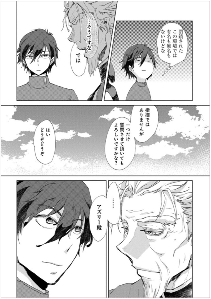 Asley Manga Chapter 5 Page 18 a.jpg