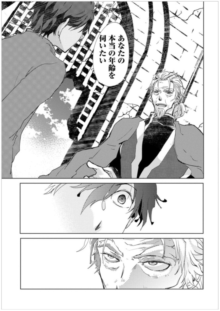 Asley Manga Chapter 5 Page 19 a.jpg