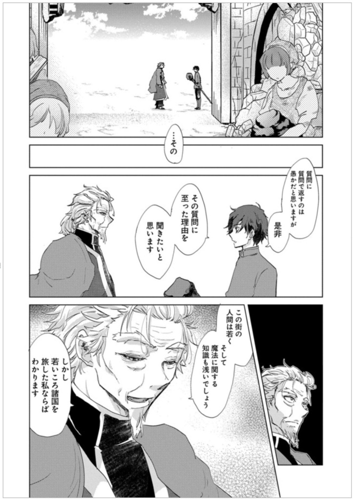 Asley Manga Chapter 5 Page 20 a.jpg