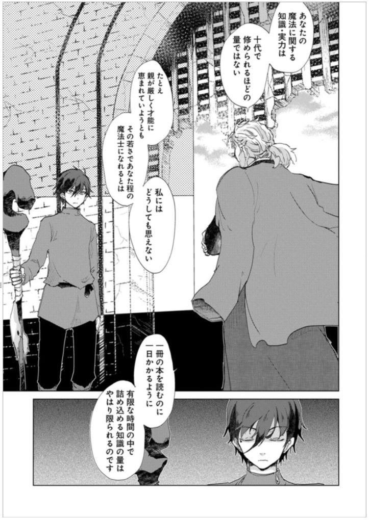 Asley Manga Chapter 5 Page 21 a.jpg